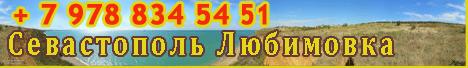 Севастополь Любимовка +7 978 834 54 51